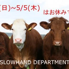 更新しました!Slowhand Department ~GWの営業についてのお知らせ~